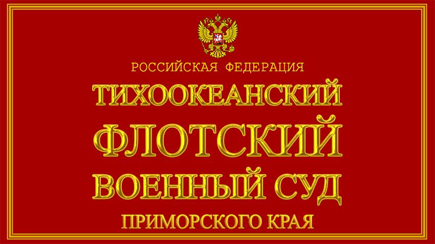 Приморский край - о Тихоокеанском флотском военном суде с официального сайта