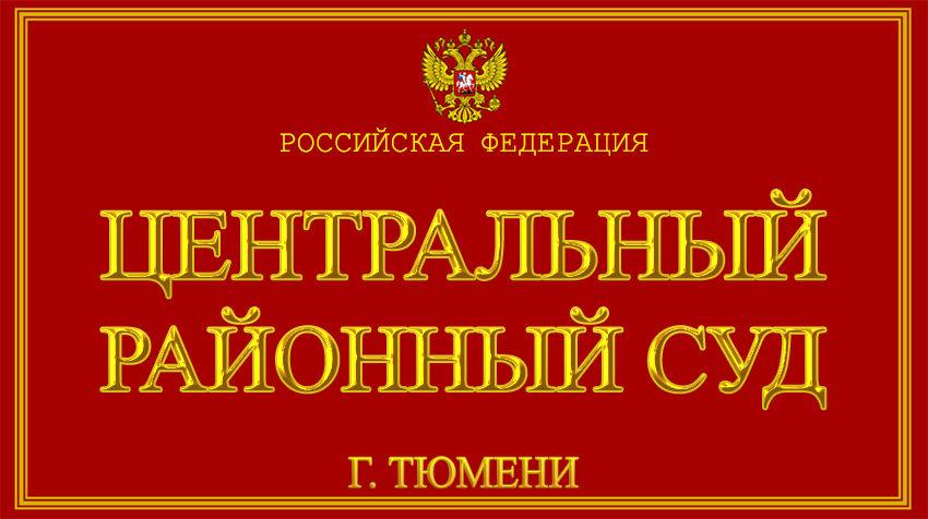 Тюменская область - о Центральном районном суде г. Тюмени с официального сайта
