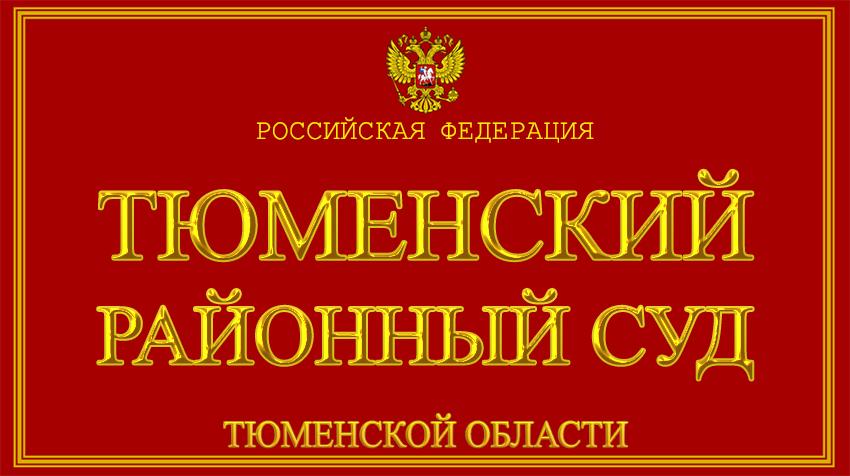 Тюменская область - о Тюменском районном суде с официального сайта