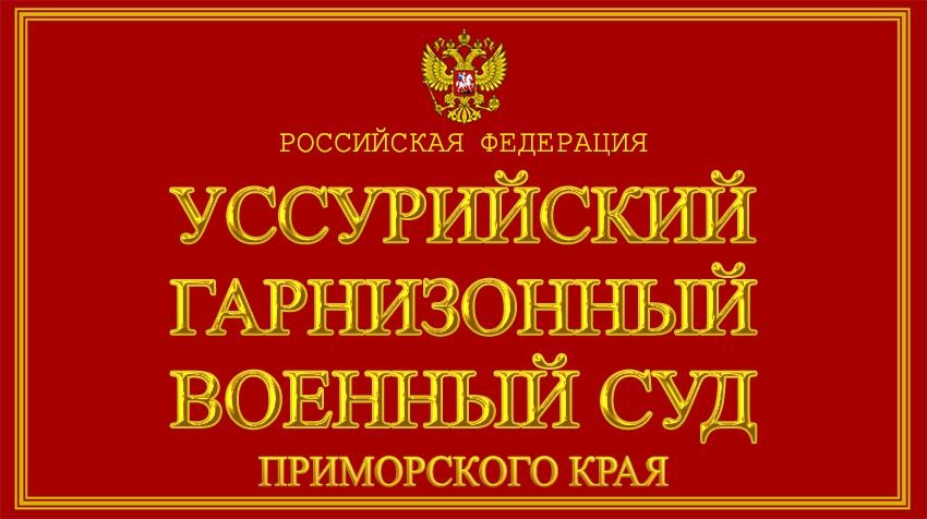 Приморский край - об Уссурийском гарнизонном военном суде с официального сайта