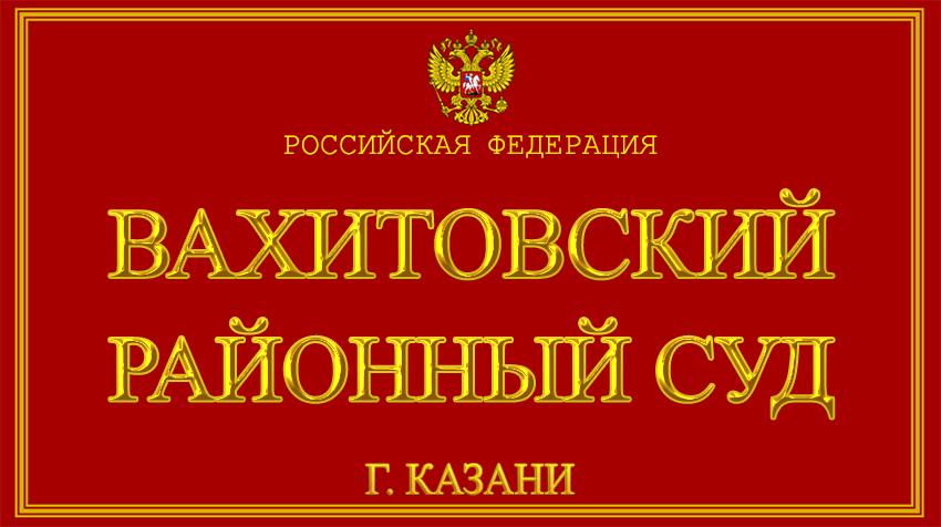 Республика Татарстан - о Вахитовском районном суде г. Казани с официального сайта