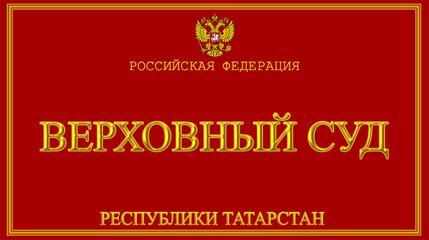 Республика Татарстан - о Верховном суде с официального сайта