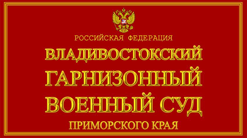 Приморский край - о Владивостокском гарнизонном военном суде с официального сайта