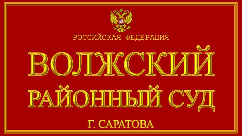 Саратовская область - о Волжском районном суде г. Саратова с официального сайта