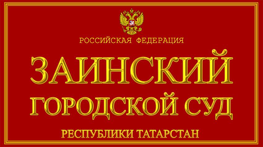 Республика Татарстан - о Заинском городском суде с официального сайта