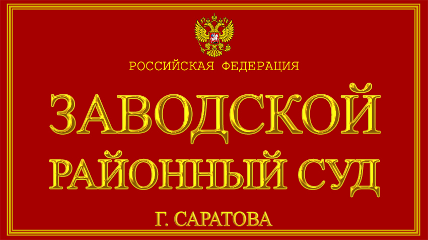 Саратовская область - о Заводском районном суде г. Саратова с официального сайта