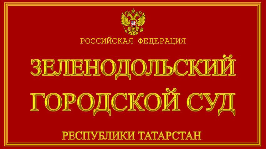 Республика Татарстан - о Зеленодольском городском суде с официального сайта