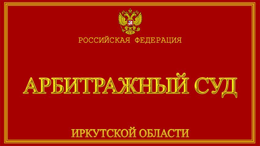 Иркутская область - об Арбитражном суде с официального сайта