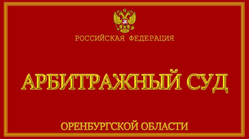 Оренбургская область - об Арбитражном суде с официального сайта