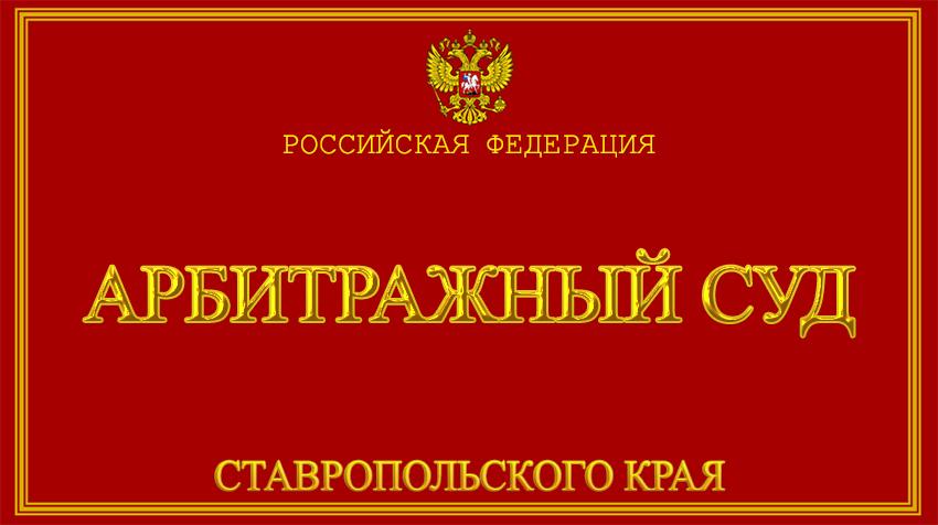 Ставропольский край - об Арбитражном суде с официального сайта