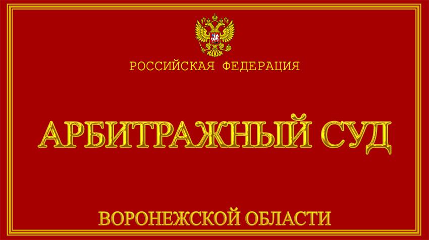 Воронежская область - об Арбитражном суде с официального сайта