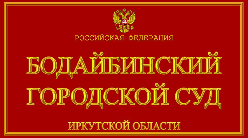Иркутская область - о Бодайбинском городском суде с официального сайта