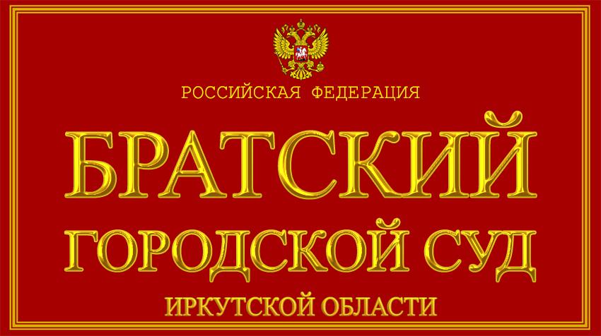 Иркутская область - о Братском городском суде с официального сайта