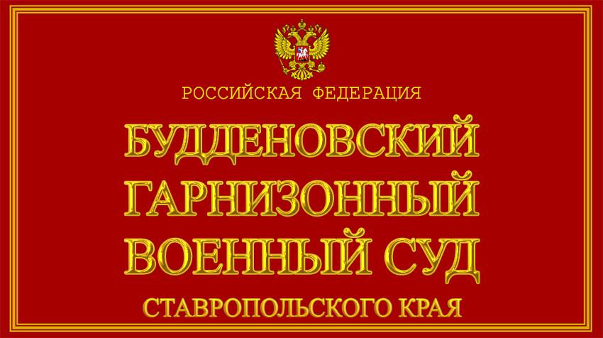 Ставропольский край - о Будденовском гарнизонном военном суде с официального сайта