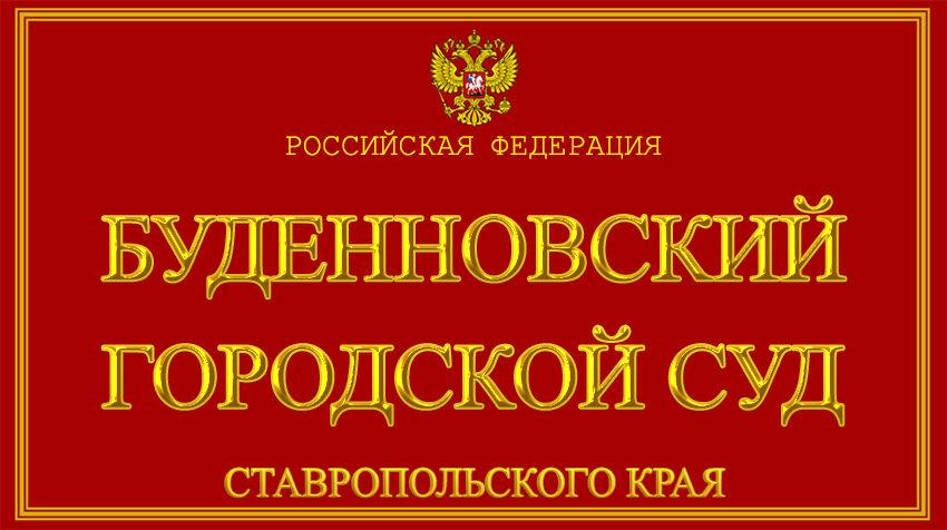 Ставропольский край - о Буденновском городском суде с официального сайта