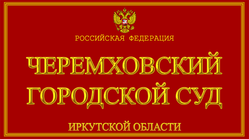 Иркутская область - о Черемховском городском суде с официального сайта