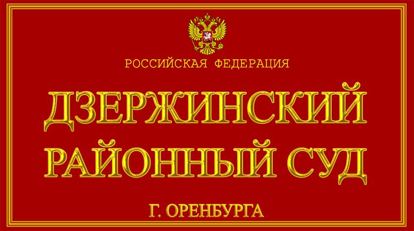Оренбургская область - о Дзержинском районном суде г. Оренбурга с официального сайта