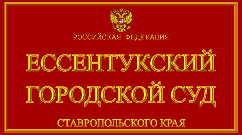 Ставропольский край - об Ессентукском городском суде с официального сайта
