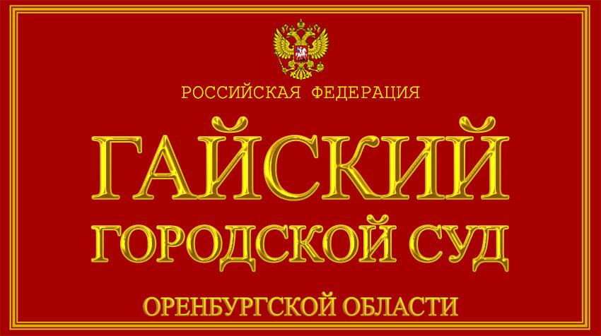 Оренбургская область - о Гайском городском суде с официального сайта
