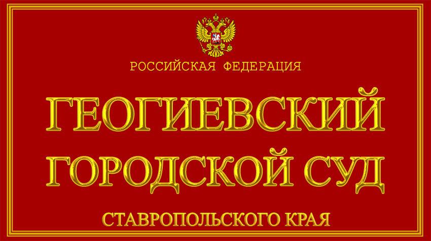 Ставропольский край - о Георгиевском городском суде с официального сайта