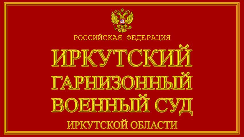 Иркутская область - об Иркутском гарнизонном военном суде с официального сайта
