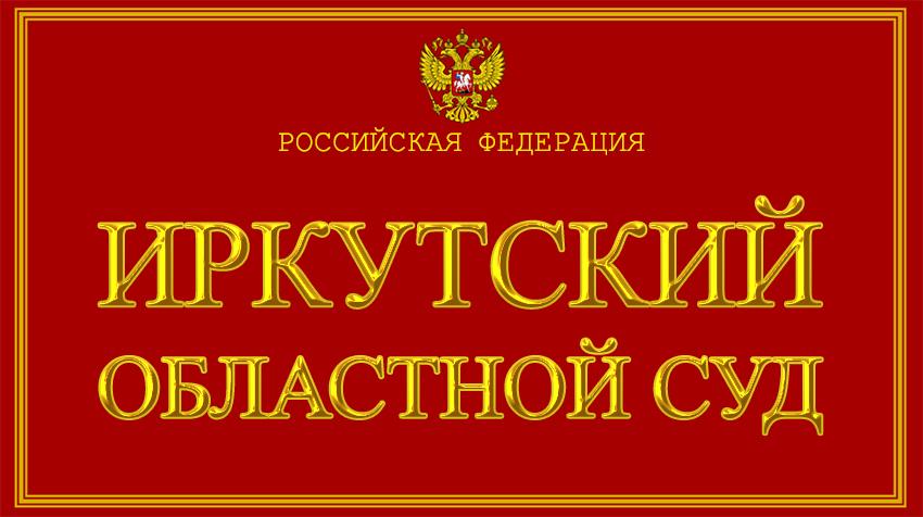 Иркутская область - об Иркутском областном суде с официального сайта