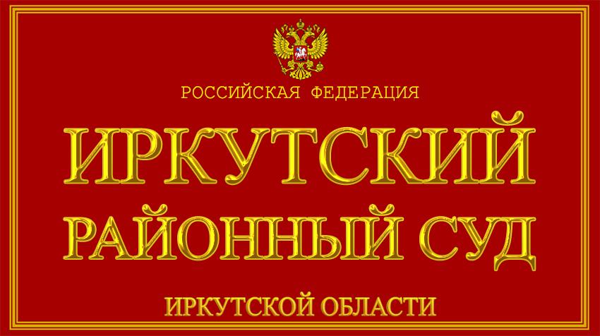 Иркутская область - об Иркутском районном суде с официального сайта