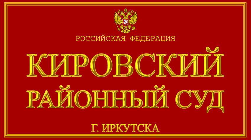 Иркутская область - о Кировском районном суде г. Иркутска с официального сайта