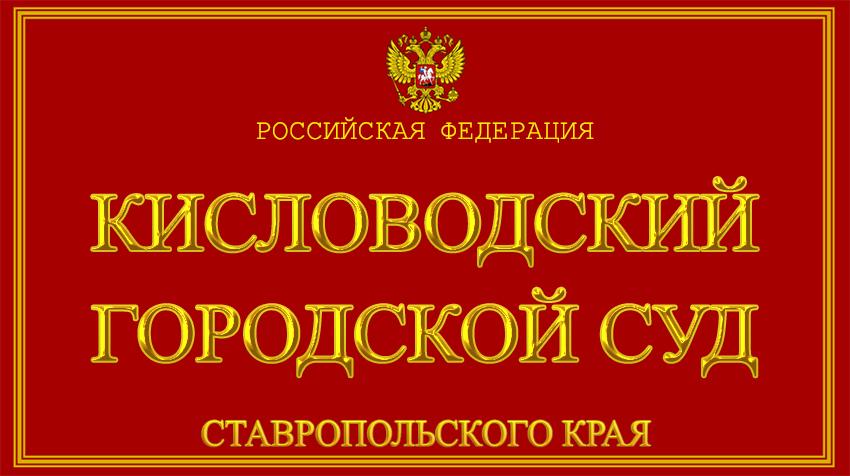 Ставропольский край - о Кисловодском городском суде с официального сайта