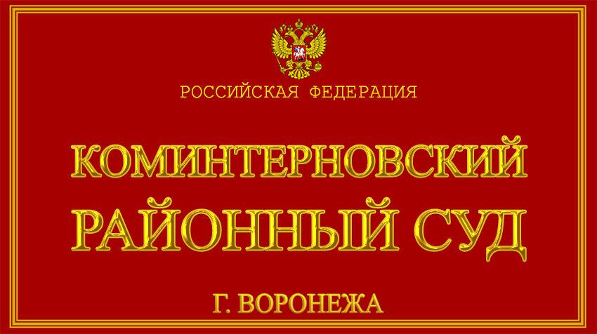 Воронежская область - о Коминтерновском районном суде г. Воронежа с официального сайта