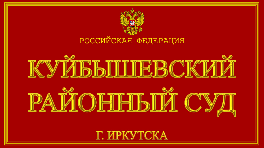Иркутская область - о Куйбышевском районном суде г. Иркутска с официального сайта
