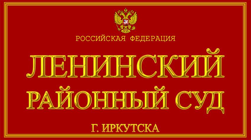 Иркутская область - о Ленинском районном суде г. Иркутска с официального сайта