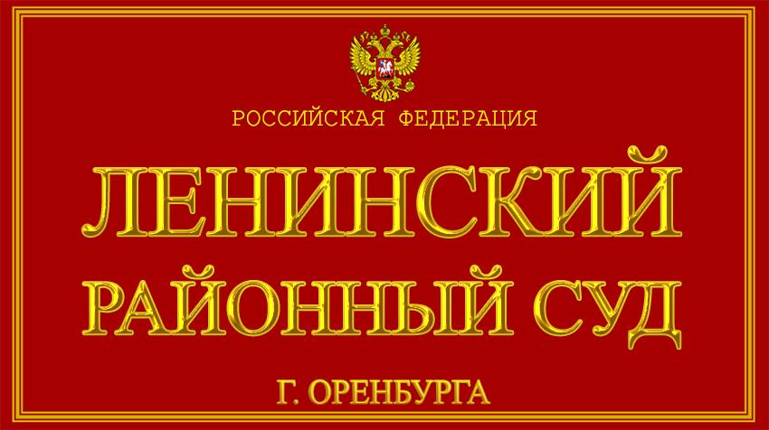 Оренбургская область - о Ленинском районном суде г. Оренбурга с официального сайта
