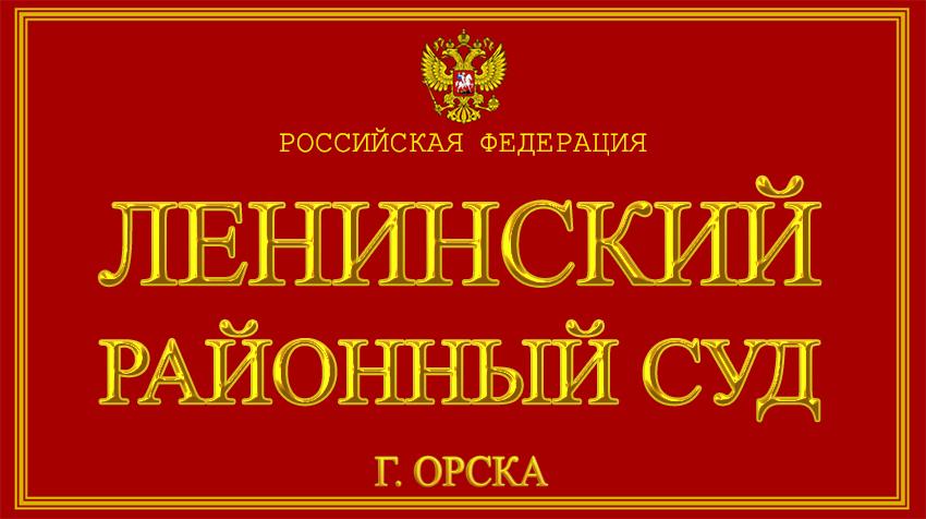 Оренбургская область - о Ленинском районном суде г. Орска с официального сайта