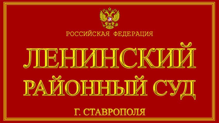 Ставропольский край - о Ленинском районном суде г. Ставрополя с официального сайта