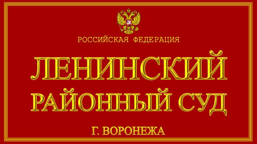Воронежская область - о Ленинском районном суде г. Воронежа с официального сайта