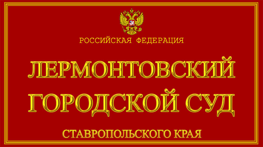 Ставропольский край - о Лермонтовском городском суде с официального сайта