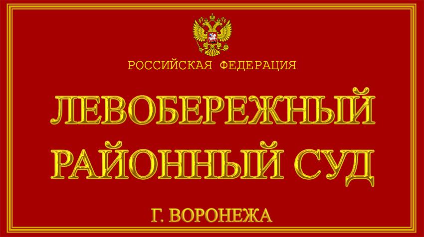 Воронежская область - о Левобережном районном суде г. Воронежа с официального сайта