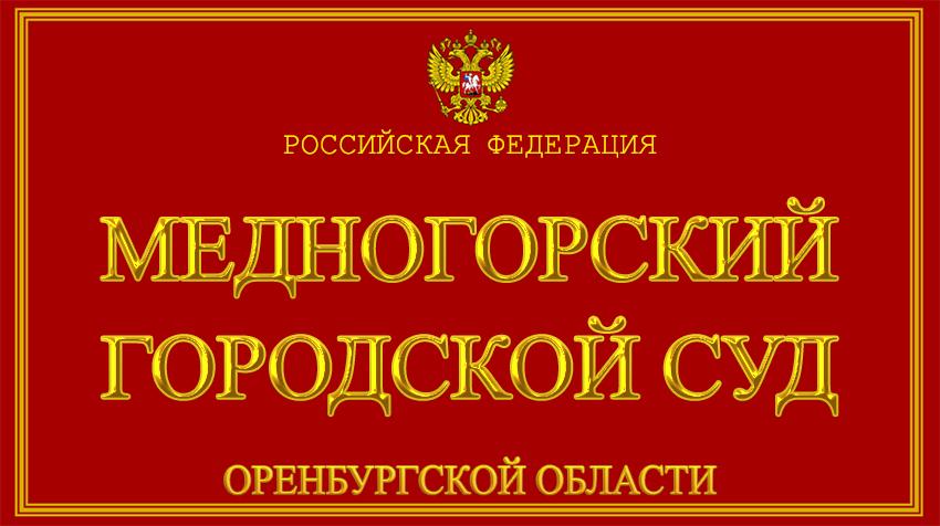 Оренбургская область - о Медногорском городском суде с официального сайта