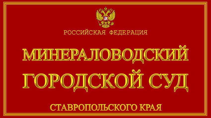 Ставропольский край - о Минераловодском городском суде с официального сайта