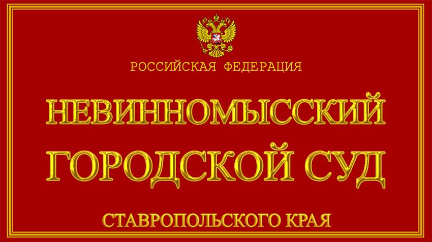 Ставропольский край - о Невинномысском городском суде с официального сайта