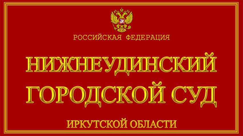 Иркутская область - о Нижнеудинском городском суде с официального сайта