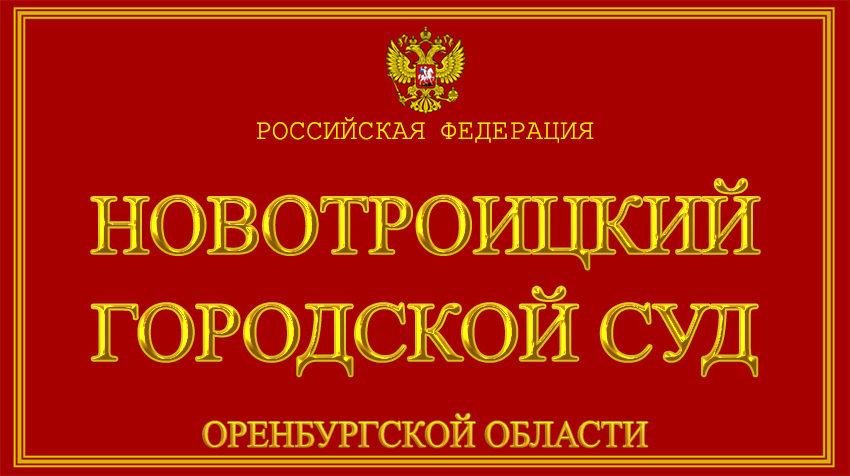 Оренбургская область - о Новотроицком городском суде с официального сайта