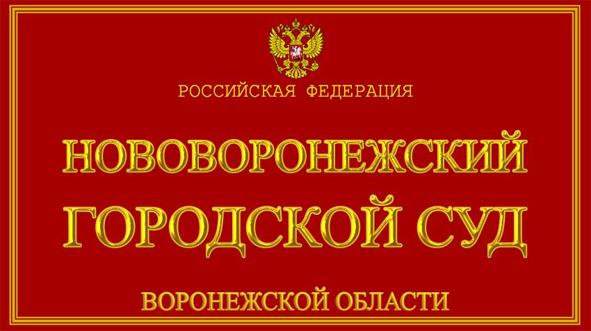 Воронежская область - о Нововоронежском городском суде с официального сайта