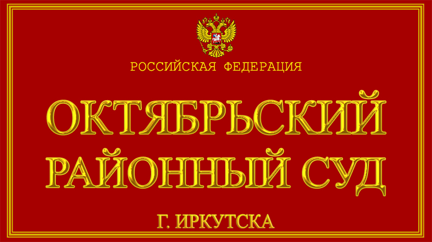 Иркутская область - об Октябрьском районном суде г. Иркутска с официального сайта
