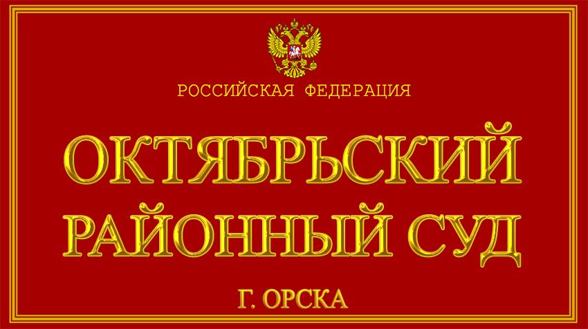 Оренбургская область - об Октябрьском районном суде г. Орска с официального сайта