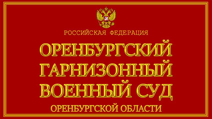 Оренбургская область - об Оренбургском гарнизонном военном суде с официального сайта
