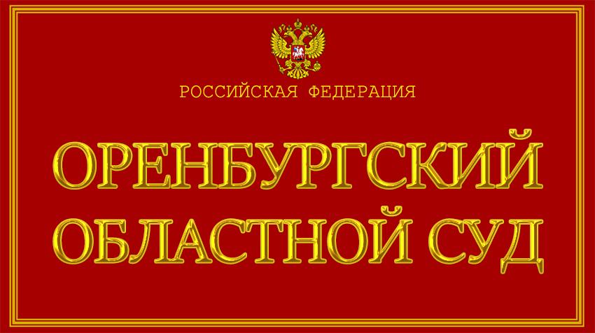 Оренбургская область - об Оренбургском областном суде с официального сайта