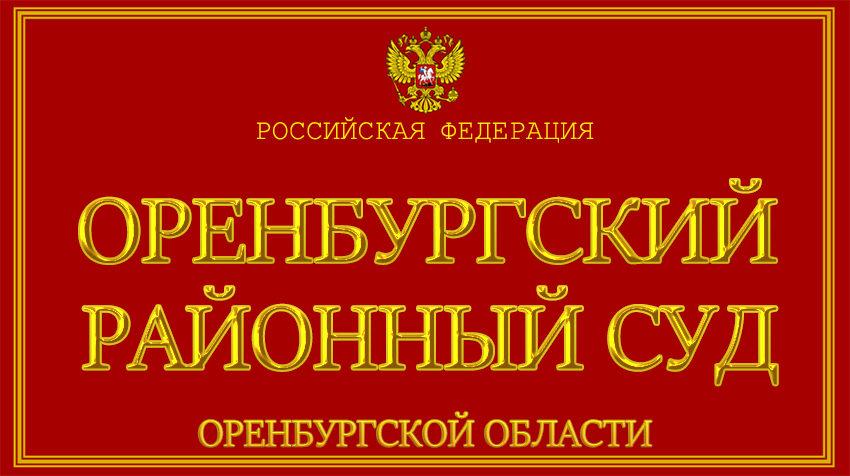 Оренбургская область - об Оренбургском районном суде с официального сайта