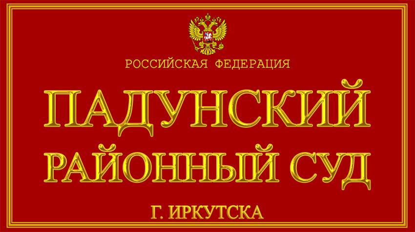 Иркутская область - о Падунском районном суде г. Иркутска с официального сайта
